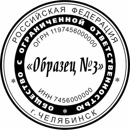 ОБРАЗЕЦ ПЕЧАТИ ДЛЯ ООО № 3