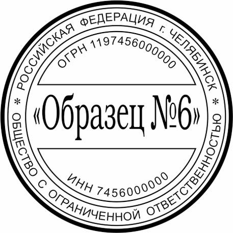 ОБРАЗЕЦ ПЕЧАТИ ДЛЯ ООО № 6