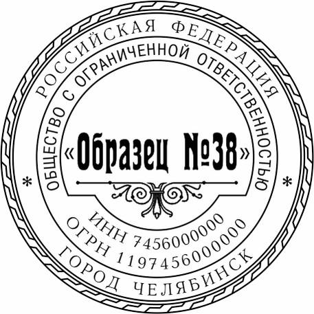 ОБРАЗЕЦ ПЕЧАТИ ДЛЯ ООО № 38