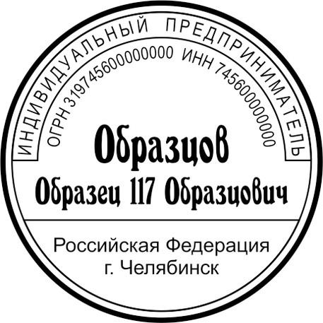 ОБРАЗЕЦ ПЕЧАТИ ДЛЯ ИП № 117