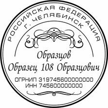 ОБРАЗЕЦ ПЕЧАТИ ДЛЯ ИП № 108