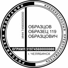 ОБРАЗЕЦ ПЕЧАТИ ДЛЯ ИП № 119