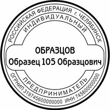 ОБРАЗЕЦ ПЕЧАТИ ДЛЯ ИП № 105