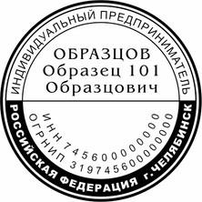 ОБРАЗЕЦ ПЕЧАТИ ДЛЯ ИП № 101