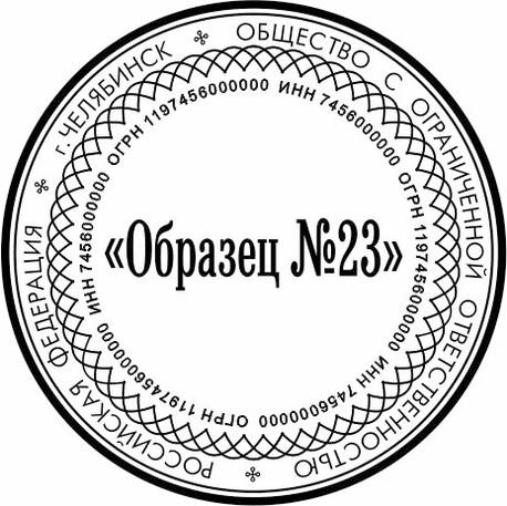 ОБРАЗЕЦ ПЕЧАТИ ДЛЯ ООО № 23