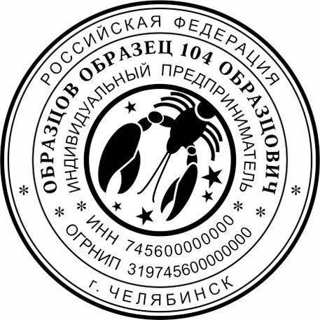 ОБРАЗЕЦ ПЕЧАТИ ДЛЯ ИП № 104