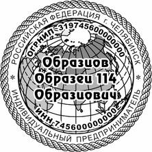 ОБРАЗЕЦ ПЕЧАТИ ДЛЯ ИП № 114