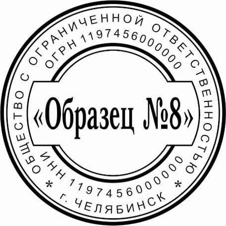 ОБРАЗЕЦ ПЕЧАТИ ДЛЯ ООО № 8