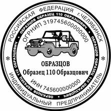 ОБРАЗЕЦ ПЕЧАТИ ДЛЯ ИП № 110