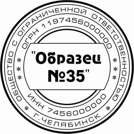 ОБРАЗЕЦ ПЕЧАТИ ДЛЯ ООО № 35