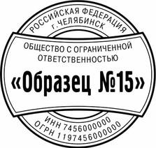 ОБРАЗЕЦ ПЕЧАТИ ДЛЯ ООО № 15