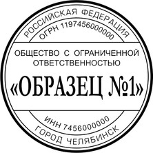 ОБРАЗЕЦ ПЕЧАТИ ДЛЯ ООО № 1
