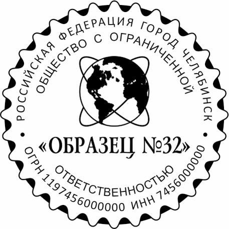 ОБРАЗЕЦ ПЕЧАТИ ДЛЯ ООО № 32