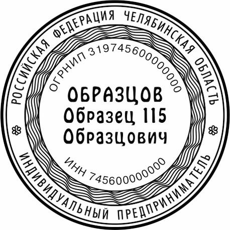 ОБРАЗЕЦ ПЕЧАТИ ДЛЯ ИП № 115