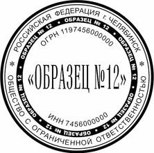 ОБРАЗЕЦ ПЕЧАТИ ДЛЯ ООО № 12