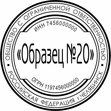 ОБРАЗЕЦ ПЕЧАТИ ДЛЯ ООО № 20