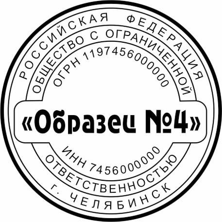 ОБРАЗЕЦ ПЕЧАТИ ДЛЯ ООО № 4