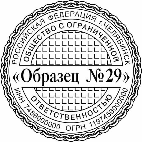 ОБРАЗЕЦ ПЕЧАТИ ДЛЯ ООО № 29
