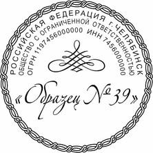 ОБРАЗЕЦ ПЕЧАТИ ДЛЯ ООО № 39