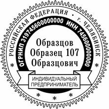 ОБРАЗЕЦ ПЕЧАТИ ДЛЯ ИП № 107