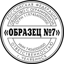 ОБРАЗЕЦ ПЕЧАТИ ДЛЯ ООО № 7