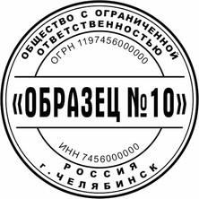 ОБРАЗЕЦ ПЕЧАТИ ДЛЯ ООО № 10