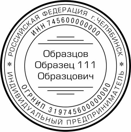 ОБРАЗЕЦ ПЕЧАТИ ДЛЯ ИП № 111