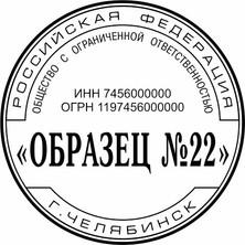 ОБРАЗЕЦ ПЕЧАТИ ДЛЯ ООО № 22