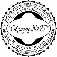 ОБРАЗЕЦ ПЕЧАТИ ДЛЯ ООО № 27