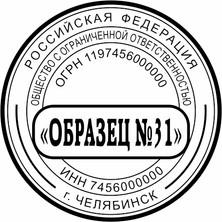 ОБРАЗЕЦ ПЕЧАТИ ДЛЯ ООО № 31