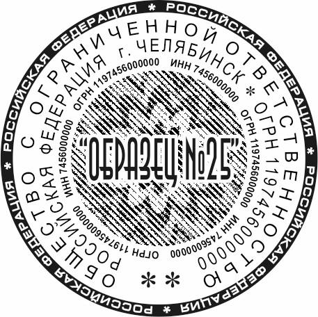ОБРАЗЕЦ ПЕЧАТИ ДЛЯ ООО № 25