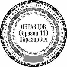 ОБРАЗЕЦ ПЕЧАТИ ДЛЯ ИП № 113