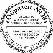 ОБРАЗЕЦ ПЕЧАТИ ДЛЯ ООО № 28