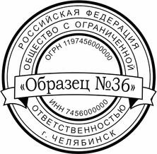 ОБРАЗЕЦ ПЕЧАТИ ДЛЯ ООО № 36
