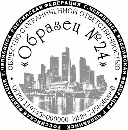 ОБРАЗЕЦ ПЕЧАТИ ДЛЯ ООО № 24