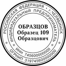 ОБРАЗЕЦ ПЕЧАТИ ДЛЯ ИП № 109