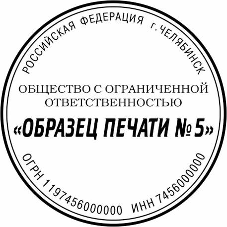 ОБРАЗЕЦ ПЕЧАТИ ДЛЯ ООО № 5