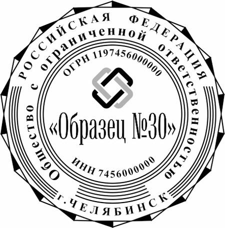 ОБРАЗЕЦ ПЕЧАТИ ДЛЯ ООО № 30