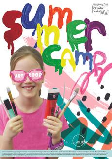暑期藝術營 2020