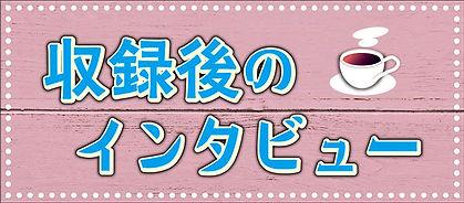 インタビュー記事701.jpg