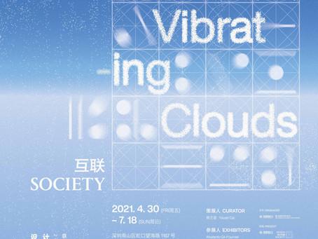 展览回顾:振动的云层— 空气政治、气象设计、呼吸的当代意义