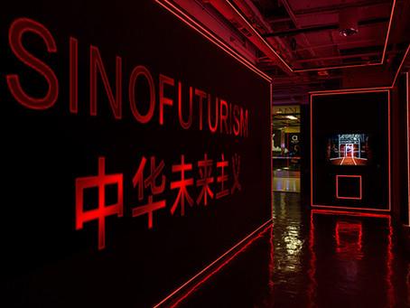 中华未来主义:大众文化、时空政治与东西语境 —— 圆桌讨论 |CVSZ 60期