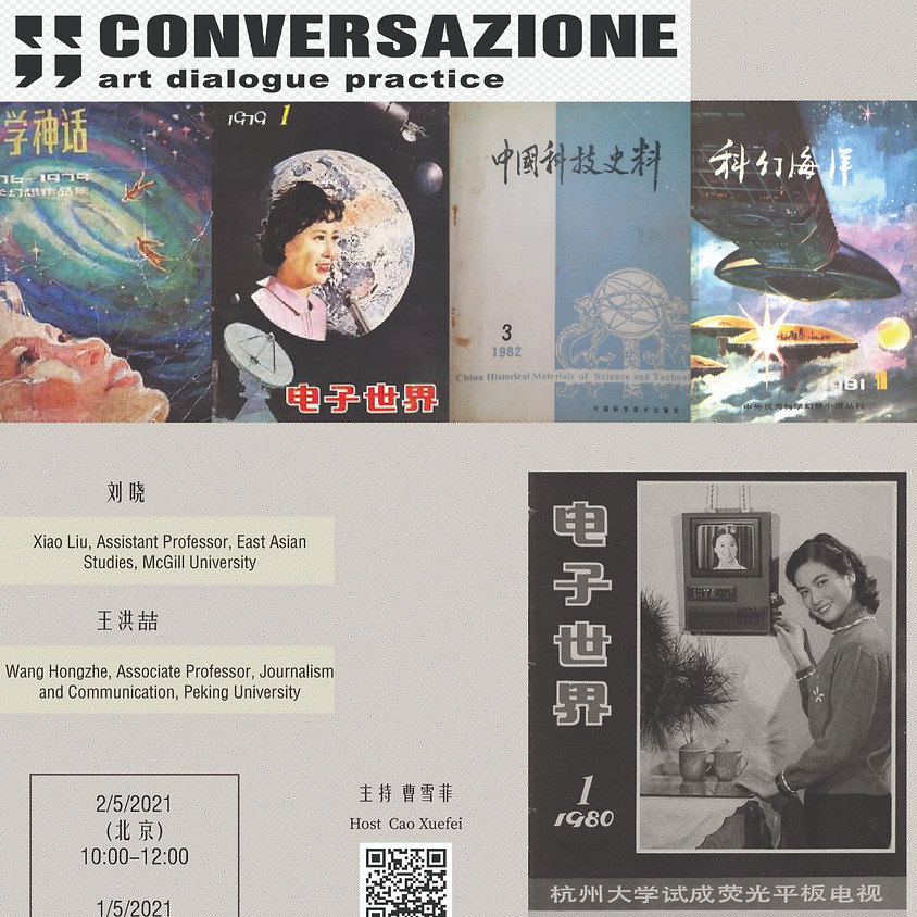 Spring Season Issue 77 |  Cold War Cybernetics: Information Fantasy and Power Stratification (1)