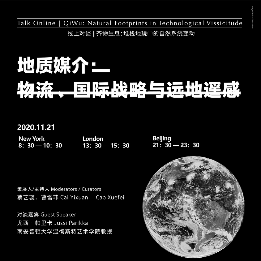 Media Geology:  Logistics, International Strategies and Remote Sensing   Winter Season online panel Issue7