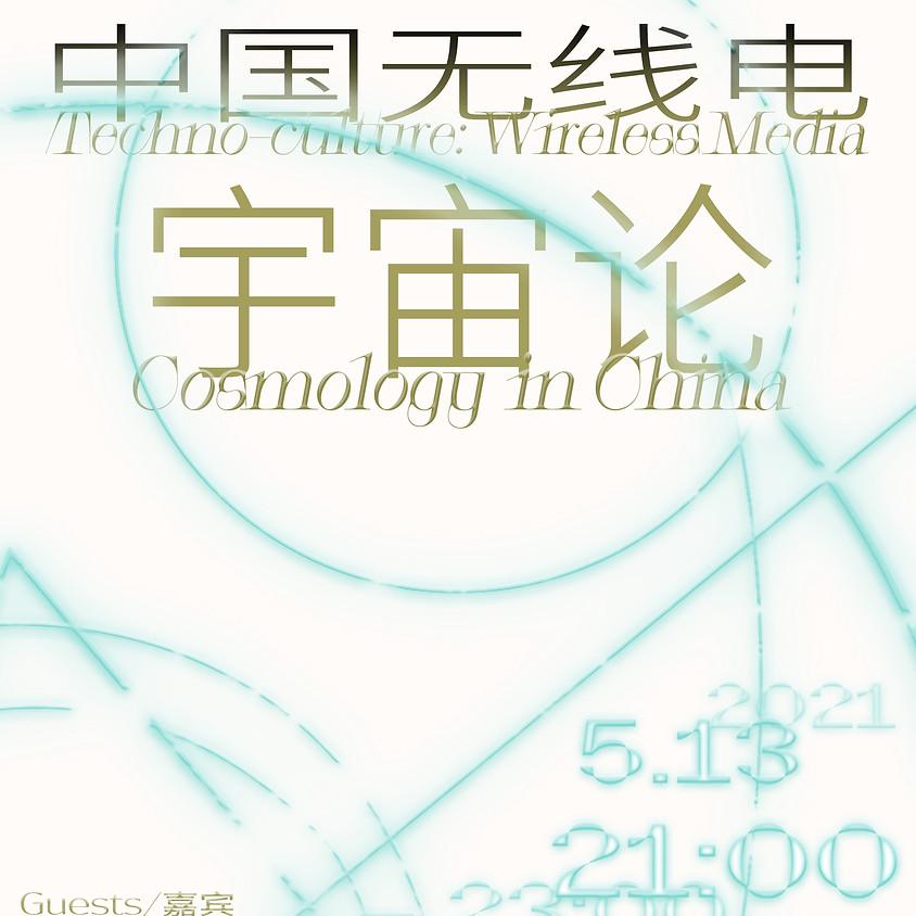 CVSZ x CAC | Techno-culture:Wireless Media Cosmology in China