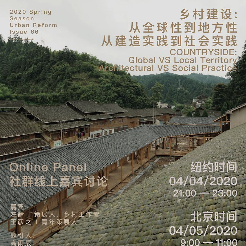 Countryside: Global vs. Local Territory, Architectural vs. Social Practice   Panel Discussion