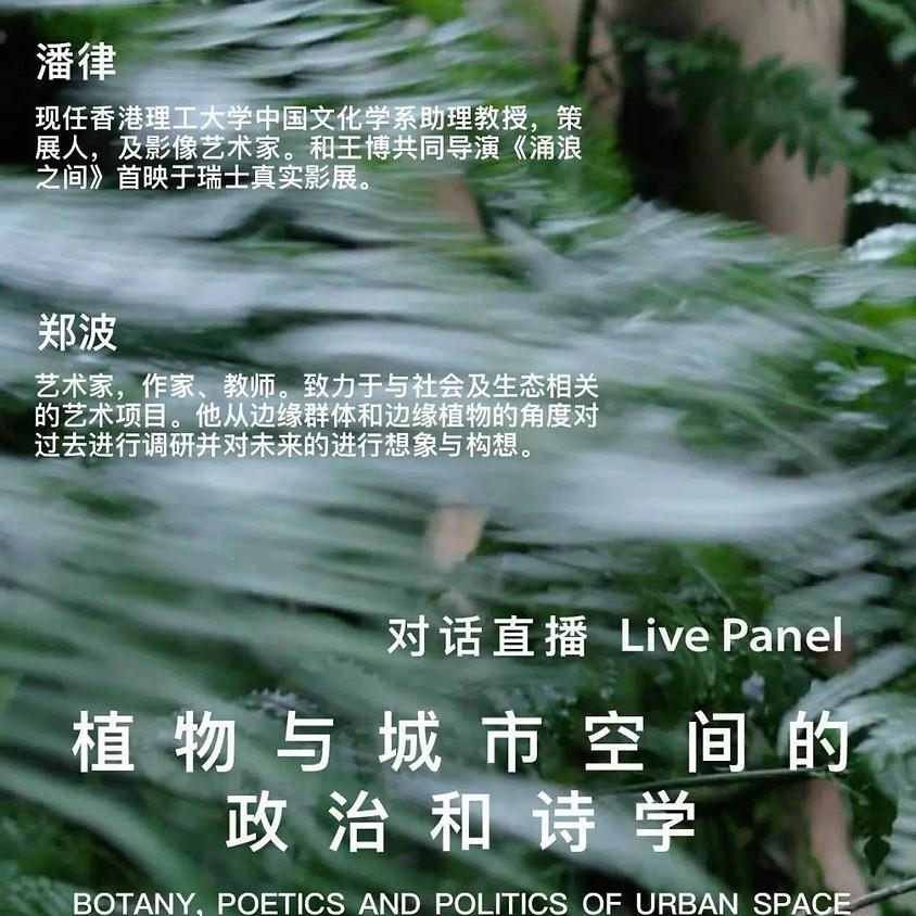 Botany, Poetics and Politics of Urban Space | Winter Season online panel Issue 6