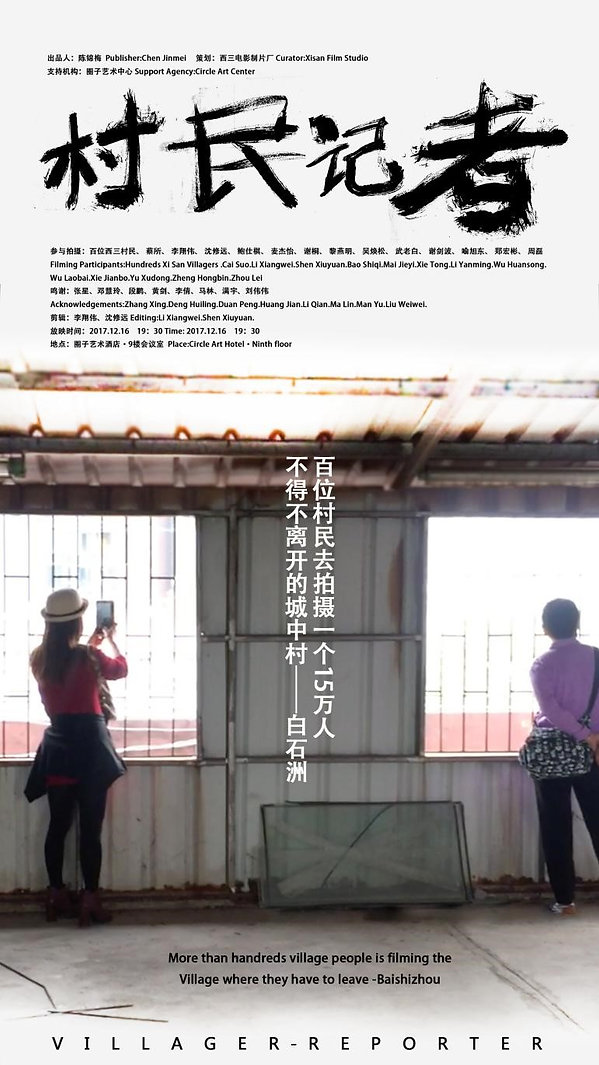 村民记者·海报.jpg