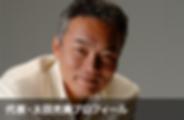 代表・太田充美プロフィール