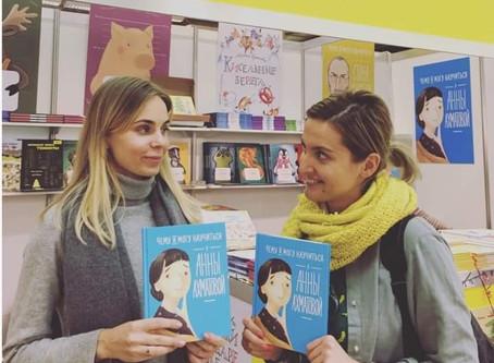 """Презентация серии книг """"Уроки из жизни"""" на выставке Нон-Фикшн 2018"""